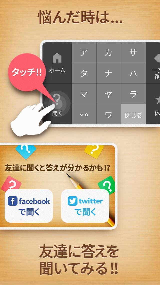 クロスワード Lv100 〜無料で簡単な暇つぶしゲーム〜紹介画像3
