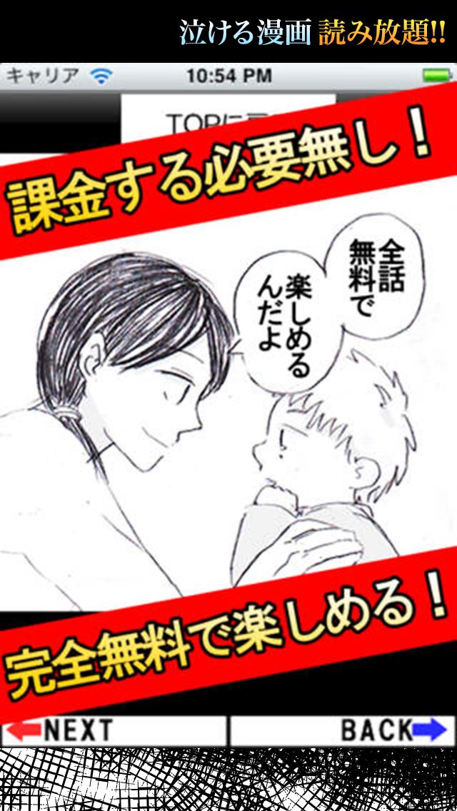 泣ける漫画【無料】 –にちゃんねるの泣ける話をマンガ化しました!- ScreenShot2