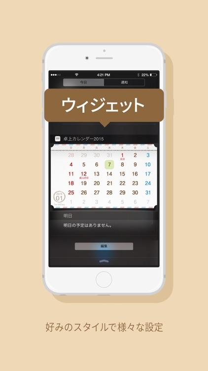 卓上カレンダー2015:シンプルカレンダー screenshot-3