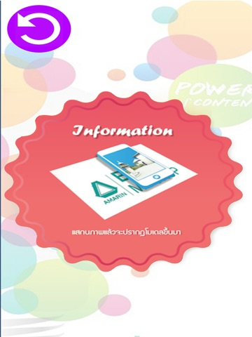 AMARIN BOOK AR-ipad-1
