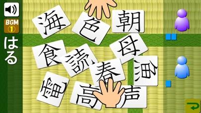 二年生の漢字スクリーンショット3