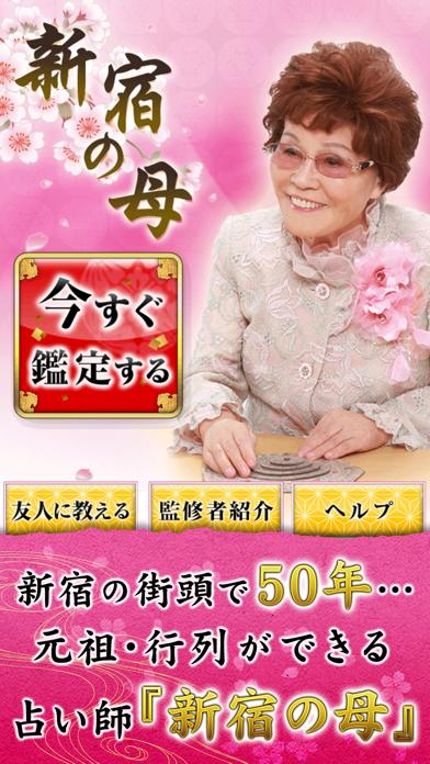 新宿の母占いのおすすめ画像1