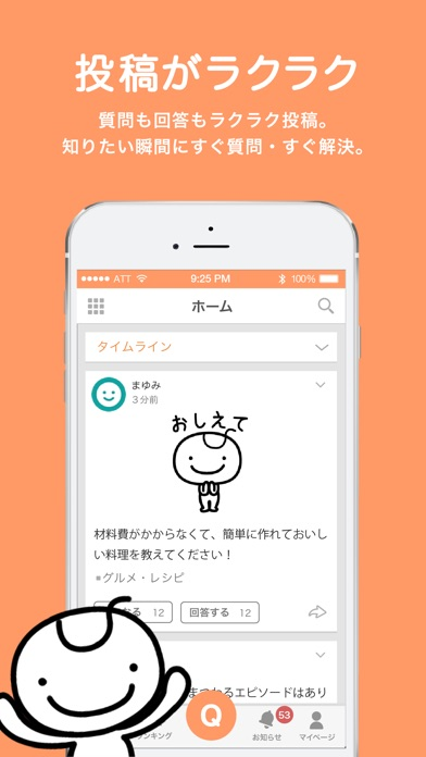 教えて!goo screenshot1