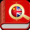 English Chinese Dictionary Free HD 新华字典走遍美国必备