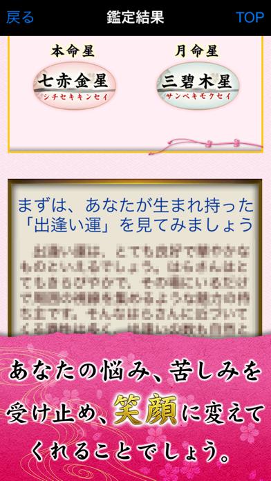 新宿の母占いのおすすめ画像5