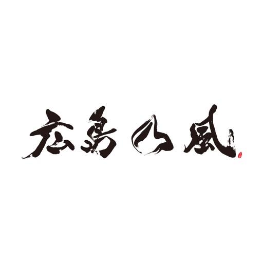 神田駅で広島風つけ麺なら広島乃風