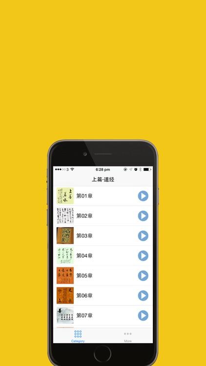 道德经有声导读免费版 screenshot-3