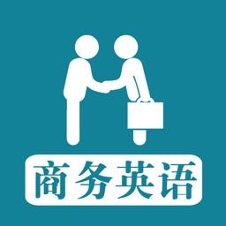 商务英语听力大全 - 外企成功人士职场必备