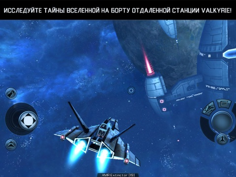 Galaxy on Fire 2™ HD Скриншоты9