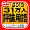 31万人評論用語(エブリデイ出版2013センター試験対策シリーズ)