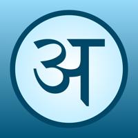 English to Gujarati Dictionary 12+