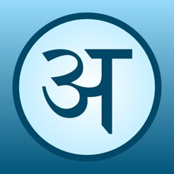 Hindi English Dictionary - SHABDKOSH COM on the App Store