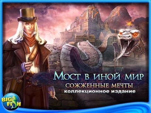 Игра Мост в иной мир. Сожженные мечты. HD - поиск предметов, тайны, головоломки, загадки и приключения (Full)