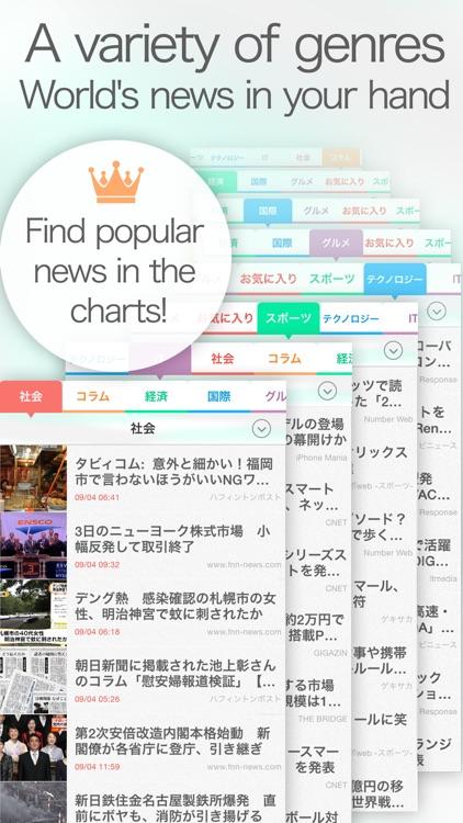 NEWSee 指1つで話題のニュースが読める無料アプリ