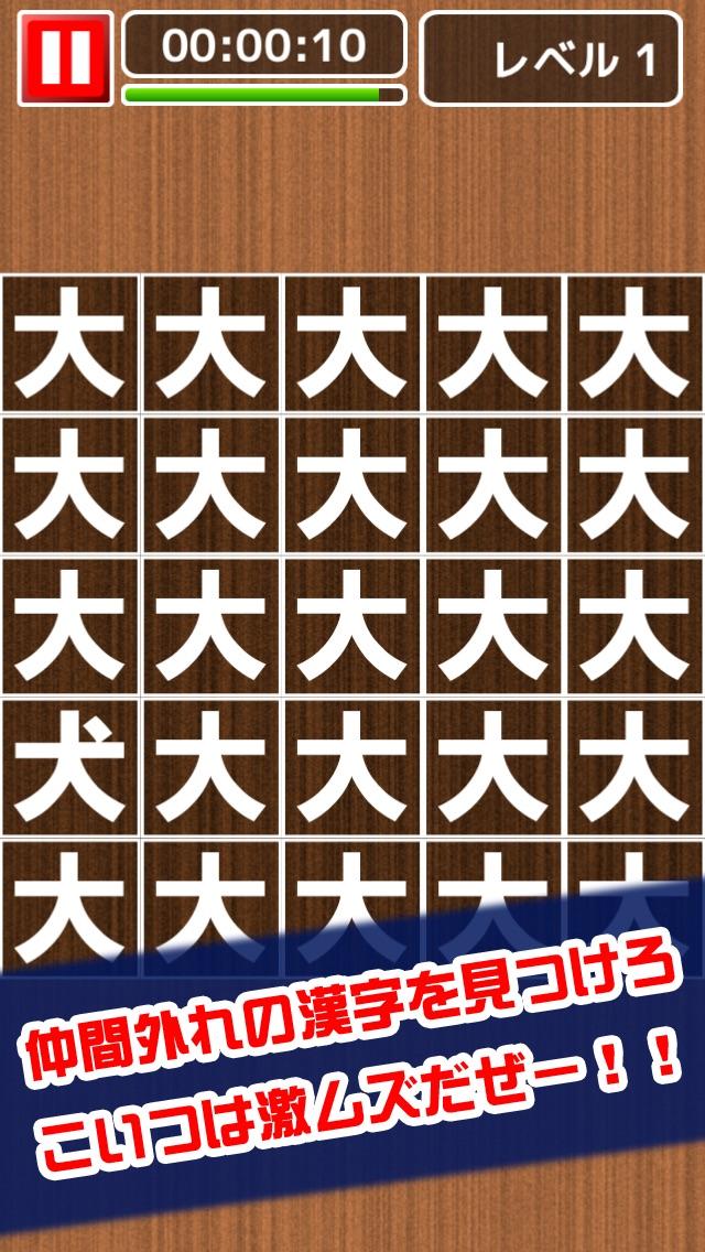 激ムズ漢字まちがい探し100スクリーンショット1