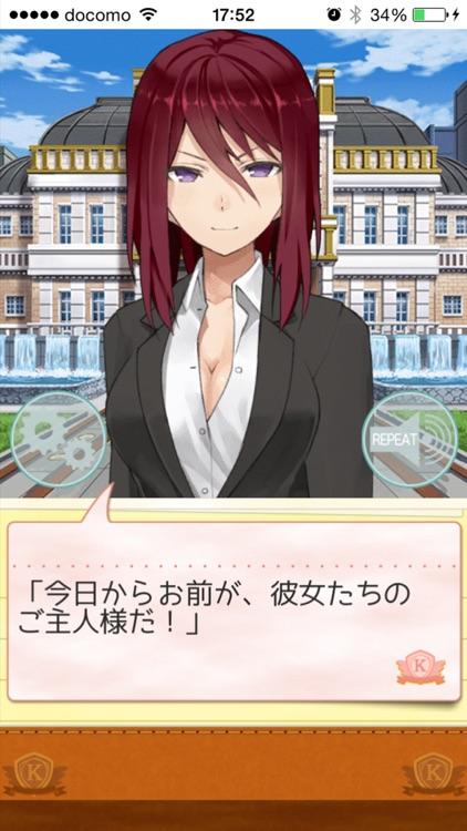 おつかえ乙女!~無料恋愛シミュレーションゲーム~ screenshot-3