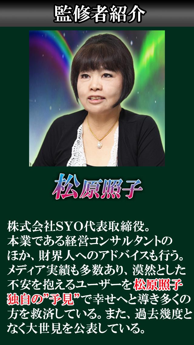"""ランキング1位◆神懸的中""""最強予知""""松原照子【幸福未来世見】のおすすめ画像4"""