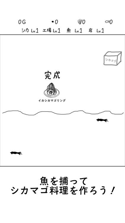 シカマゴ 〜魚料理と相性が良い〜 screenshot-3