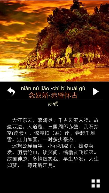 每日必听国学 宋词三百首(有声图文版) screenshot-4