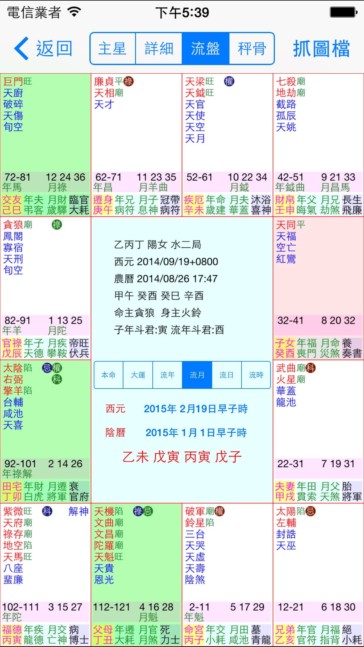 紫微排盤(支援真太陽時間) Screenshot