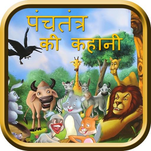 Panchatantra Story in Hindi by Kaushal Kashvala
