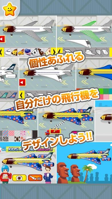 飛行機を組み立てよう!-お仕事体験知育アプリ screenshot1
