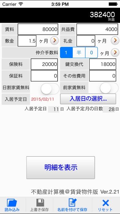 不動産計算機 賃貸物件版 screenshot1