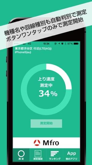MFR 回線速度チェッカー Screenshot