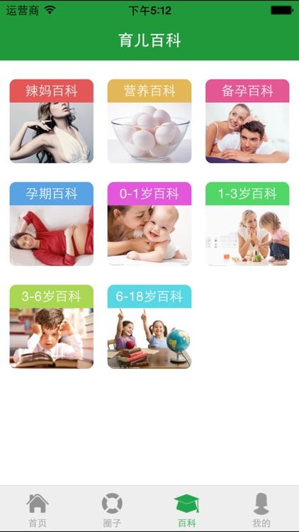 父母基地-怀孕妈妈亲子育儿