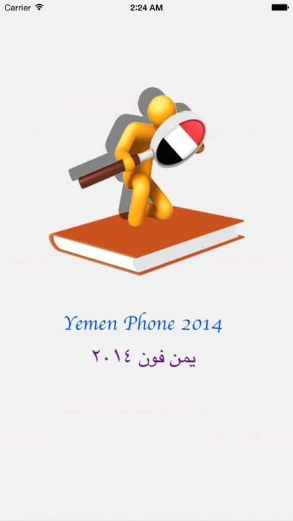 Yemen Telephone screenshot-1