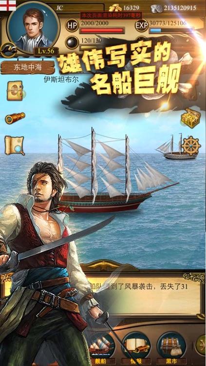 航海争霸OL screenshot-3