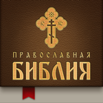 Православная Библия + Молитвослов на пк