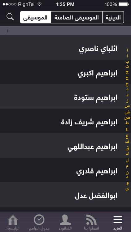 iFilm Arabic screenshot-3