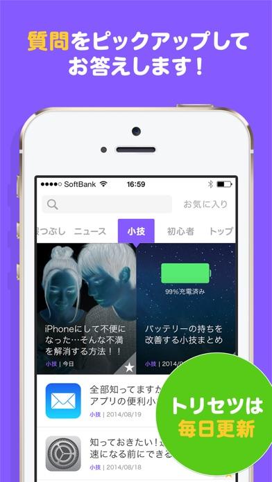 神アプリ裏技ニュースが届くトリセツ for iPhone -初心者の説明書-スクリーンショット3