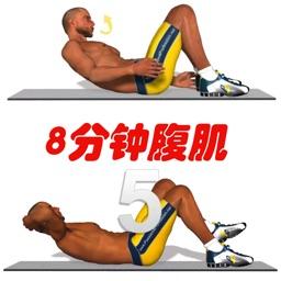 8分钟腹肌-家庭健身