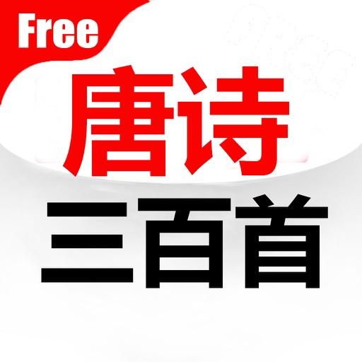 唐诗三百首互动录音版-免费版 亲子互动 可录音
