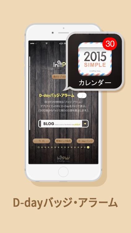 卓上カレンダー2015:シンプルカレンダー screenshot-4
