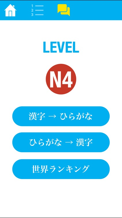 N4 Kanji Quiz screenshot-3