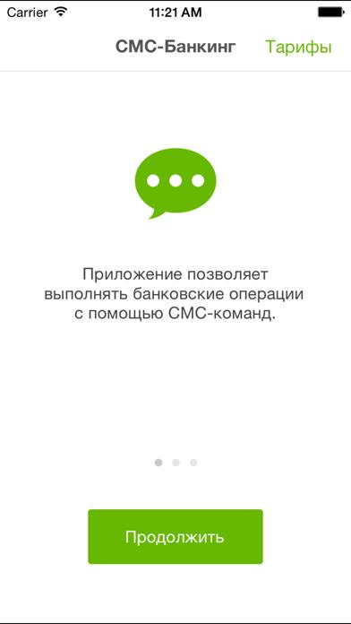 SMS-BankСкриншоты 1