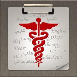 Medical Dictionary english-arabic