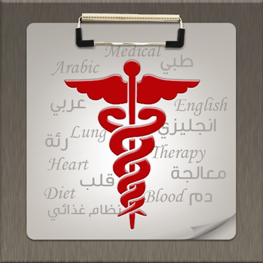 Medical Dictionary english-arabic