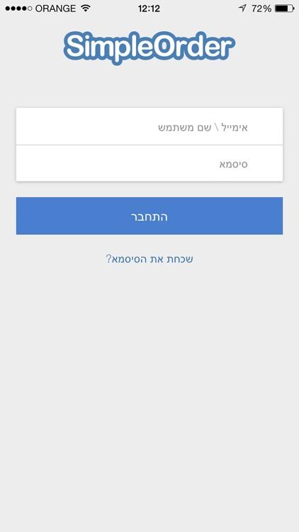 סימפל אורדר (ישנה) screenshot-4