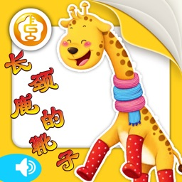 Giraffe small boots-(Animation + Picture book)-黄金教育
