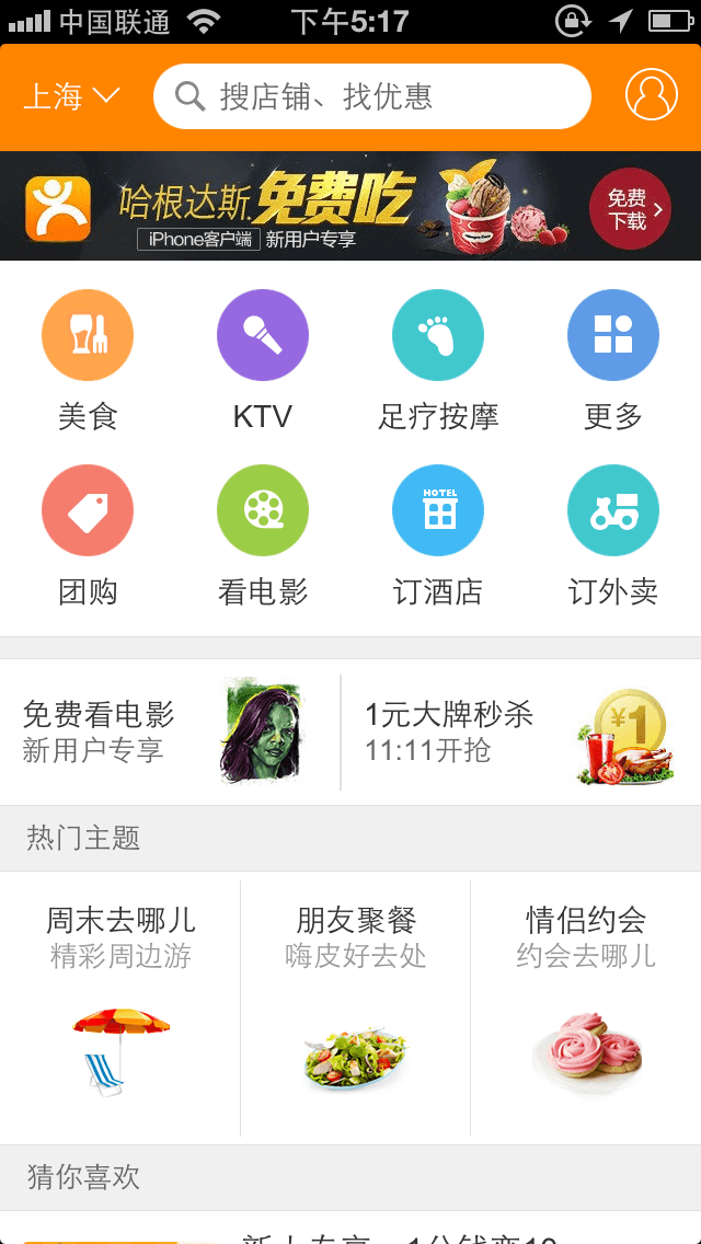 Download QQ美食 for Pc