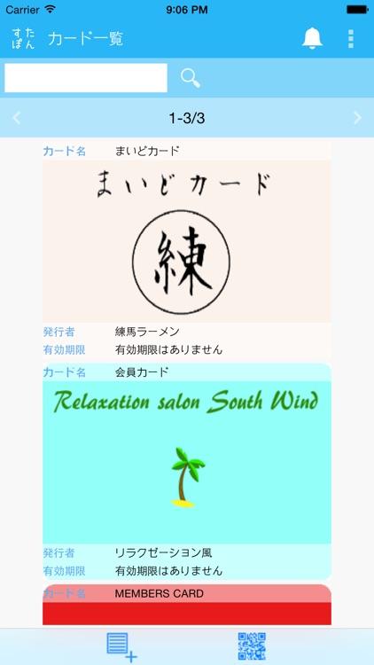 すたぽん screenshot-1