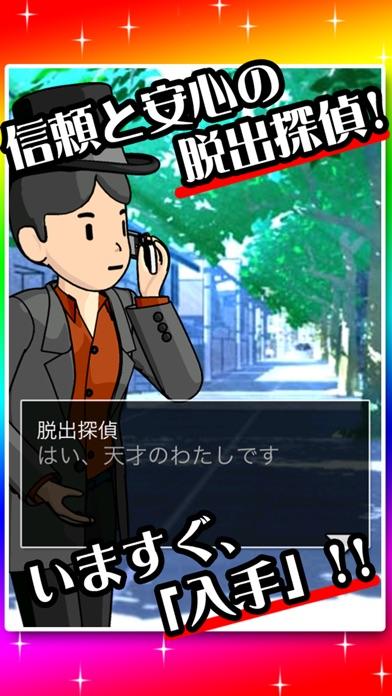 脱出ゲーム ひつじ年の沈黙紹介画像4