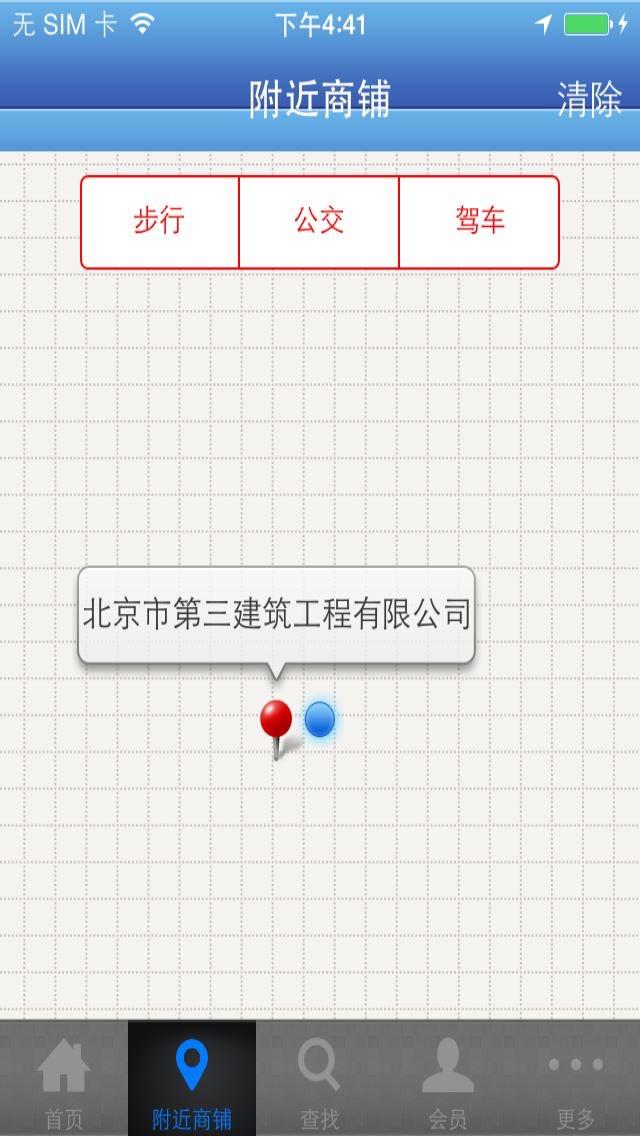 装修信息网 screenshot three