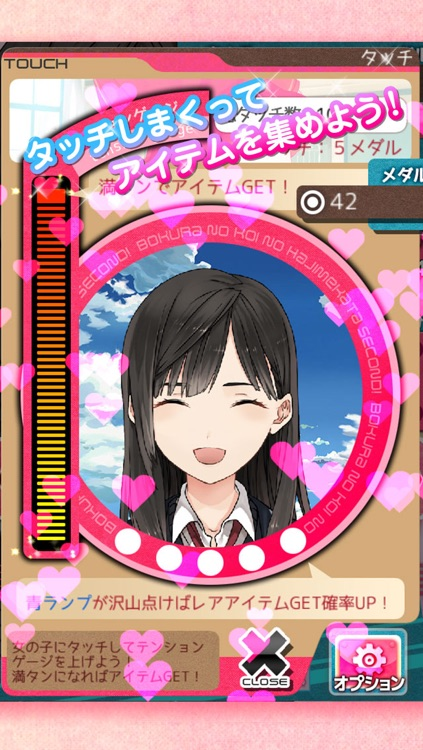 美少女恋愛シミュレーション ボクコイせかんどっ! screenshot-4