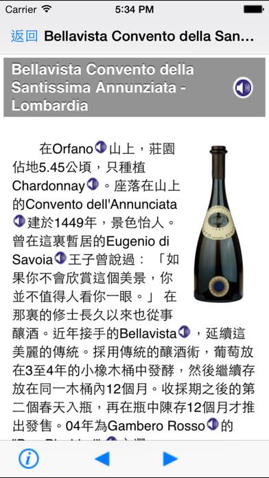 說意大利酒 Lite screenshot four