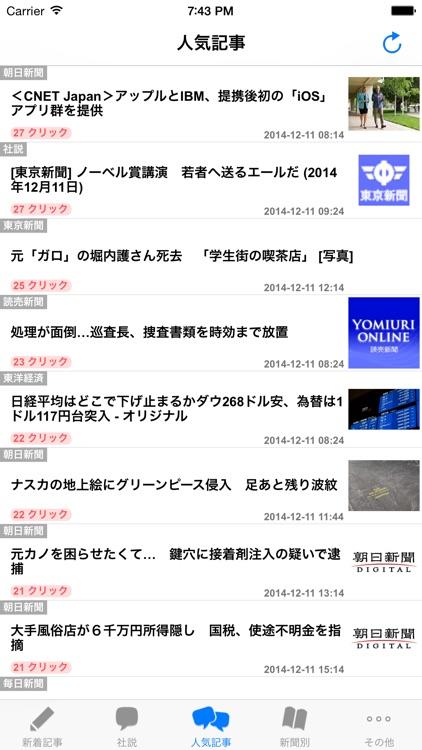 電子新聞-全紙無料!iPhoneで手軽に読める新聞アプリ screenshot-3